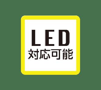 LED対応可能