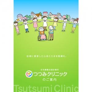 tsutsumi_leaf