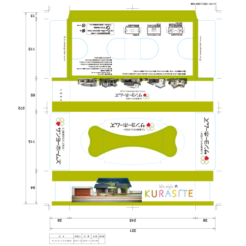 BOXティッシュのデザイン(展開図)