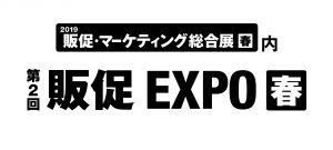SPWsp_jp_19_logo_press_black01