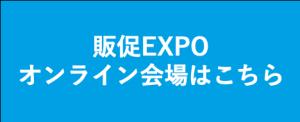 販促EXPO用